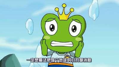 青蛙王子之蛙蛙学校39