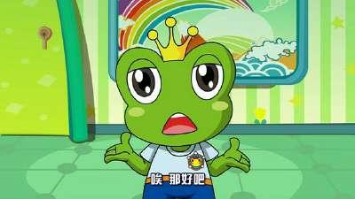 青蛙王子之蛙蛙学校02