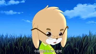 如意兔之开心农场6 第50集