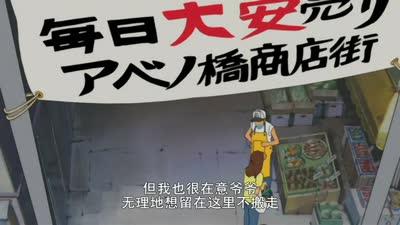 安倍桥魔法商店街01