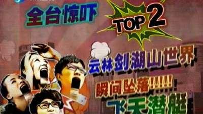 台湾恐怖游乐园 超晕高空失速挑战