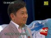 《大娱乐家》20130117:旅行家怪谈