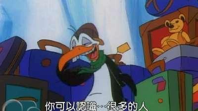 彭彭丁满历险记 第1季07国语版