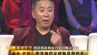 卓林 尹梦——你是我的父母我是你的兵