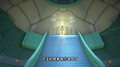 小瑞与大魔王之家族使命 03