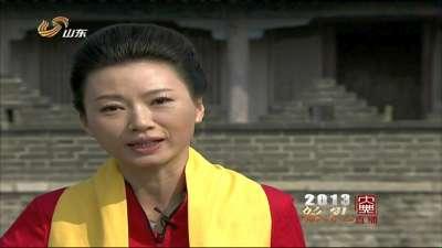 山东卫视2013祭孔大典