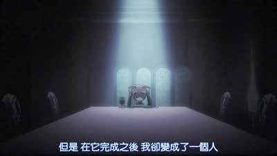 苍蓝钢铁的琶音06