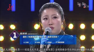 """古代""""千金""""究竟何解 """"终极杀手""""顾婷婷夺冠"""