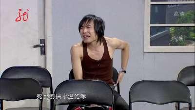 张一鸣 王蕊 曹然然等表演《那小子真帅》