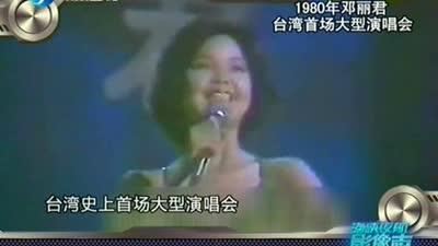 """邓丽君:谜一样的""""甜歌皇后"""""""