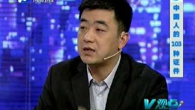 《V观点·平心而论》20140303:中国人的103种证件