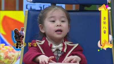 儿童走失花絮-一年级大会堂0312预告