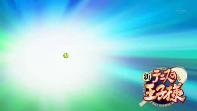 新网球王子 第03话