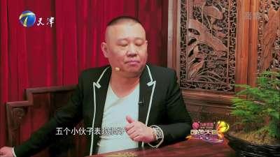 """女汉子瞿颖吓退郭德纲 """"从头再来""""现京剧版"""