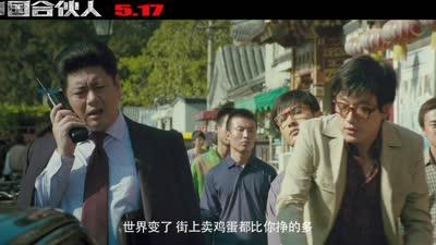 《中国合伙人》终极预告