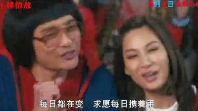 《王牌情敌》片尾曲MV