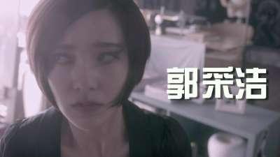 《小时代2青木时代》15秒预告
