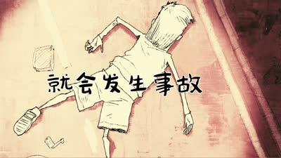 《一座城池》动漫版MV
