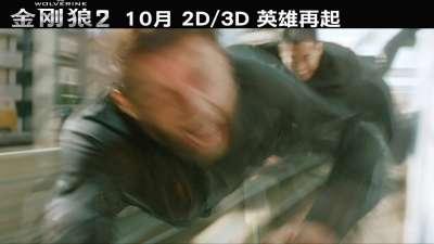 《金刚狼2》打斗片段连发 激战列车顶&决斗真田广之 01