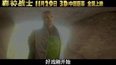 《森林战士》30秒中文高清预告 3D欢乐贺岁