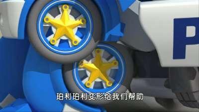 变形警车珀利 交通安全篇 主题曲