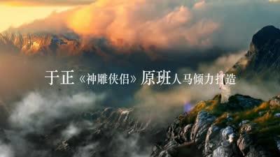 微电影版《神雕侠侣》首曝预告 于正执导 陈晓主演