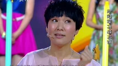 杨钰莹专场冠军武格格比赛回顾