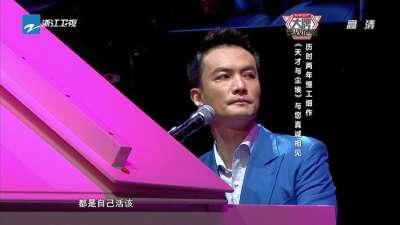 李泉演唱《天才与尘埃》-大牌遇上好声音