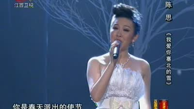 阿陈思《我爱你塞北的雪》—中国红歌会
