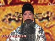 《马年春晚之同光十三绝》20140130:京剧传承国粹经典