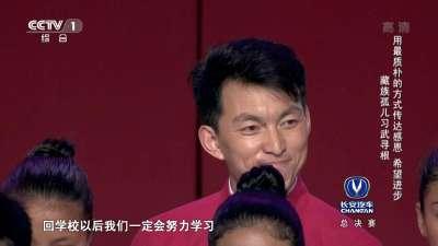 藏族孤儿震撼武术厮杀总决赛