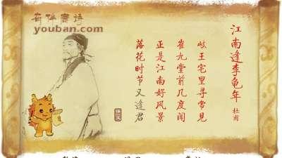 小伴龙唐诗 江南逢李龟年