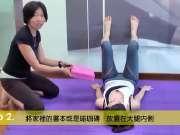产后瑜伽一分钟美腹运动[高清版]