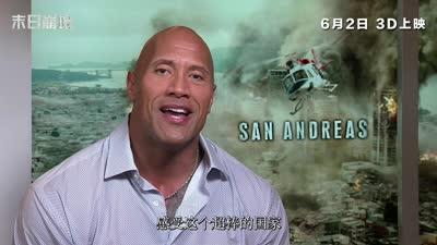 《末日崩塌》主创来华大方问候粉丝 巨石强森卖萌求约