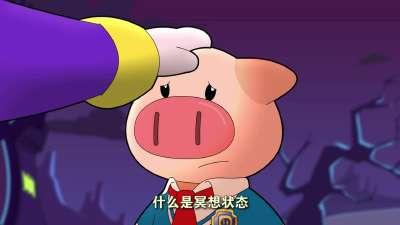 小猪班纳 第二季 37