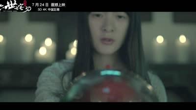 """《通灵之六世古宅》终极预告  徐娇疯魔""""横尸百态""""陷入轮回"""