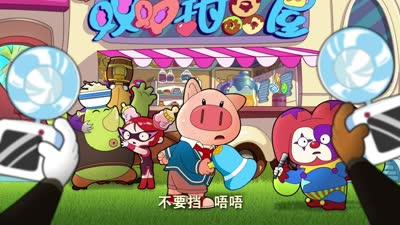 小猪班纳 第三季 36