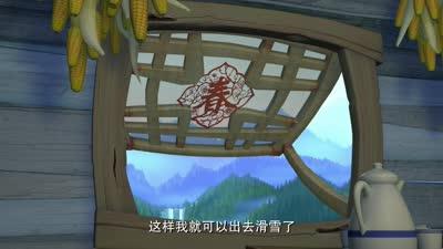 熊出没之冬日乐翻天02
