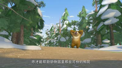 熊出没之冬日乐翻天04