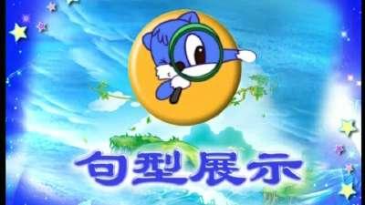 蓝猫小学英语600句30