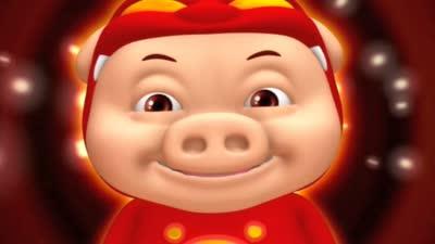 《百变猪猪侠》第030集