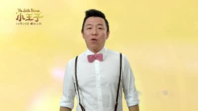 《小王子》曝中文主题曲MV 黄渤献唱小柯作词曲