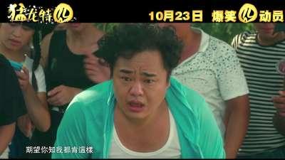 """《猛龙特囧》首曝主题曲 张智霖《义气仔女》演绎""""囧CP"""""""