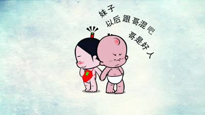 """小破孩裤衩爱情3——男人要能""""背"""""""
