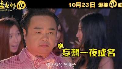 """《猛龙特囧》终极预告 郑中基胡耀辉""""囧CP""""吸睛"""