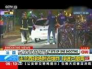 法国巴黎共发生三起枪击三起爆炸 或发生劫持案