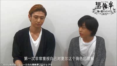 音乐剧《黑执事》-燎原的彼岸花2015-古川雄大、福崎那由他采访