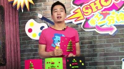 【蓝迪SHOW手工1分钟】谁说红色和绿色不是绝配,圣诞手工贺卡来look