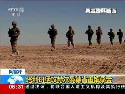 [视频]阿富汗:塔利班猛攻赫尔曼德省重镇桑金