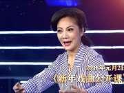 走进大戏台之新春特别节目戏曲公开课宣传片